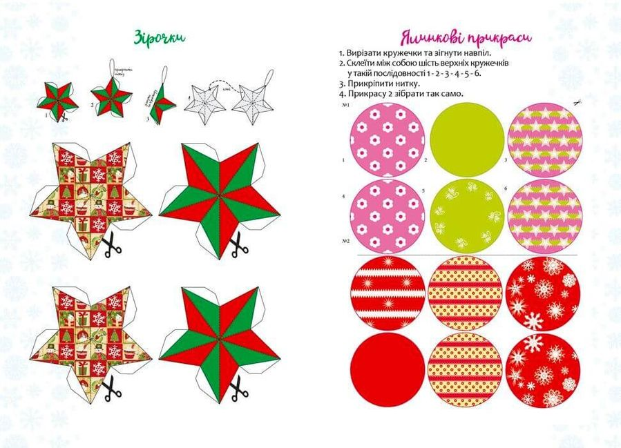 Christmas sticker book. Щедрівочка